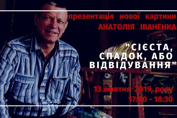 Рівненський художник Анатолій Іваненко презентує нову картину