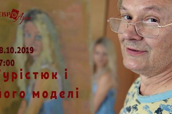 Рівнян запрошують відвідати виставку Олександра Гурістюка