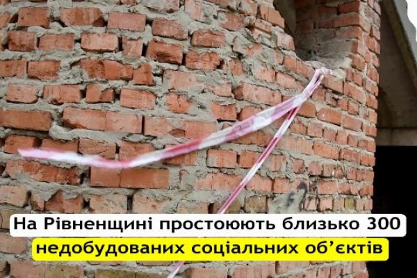 Перевірку незавершених будівельних об'єктів проводять на Рівненщині