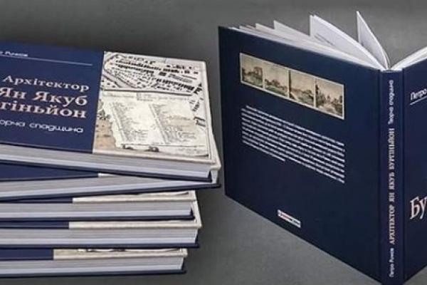 У Рівному презентують книгу про архітектора часів князів Любомирських