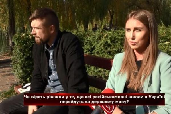 Що думають рівняни про російськомовні школи? (Відео)