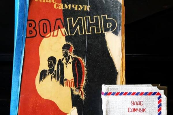 У Рівному відбудеться акція «Вишивана «Волинь» Уласа Самчука»