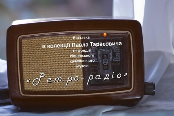 У Рівному відбудеться виставка «Ретро-радіо»