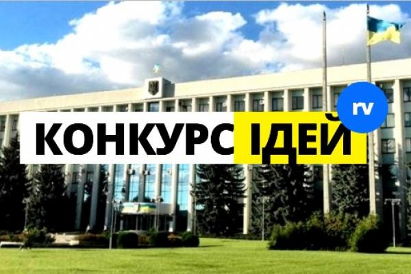 ОТГ Рівненщини запрошують до участі у конкурсі проєктів