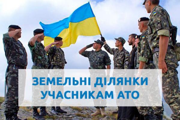 Учасники АТО Рівненщини отримали обіцяні земельні ділянки