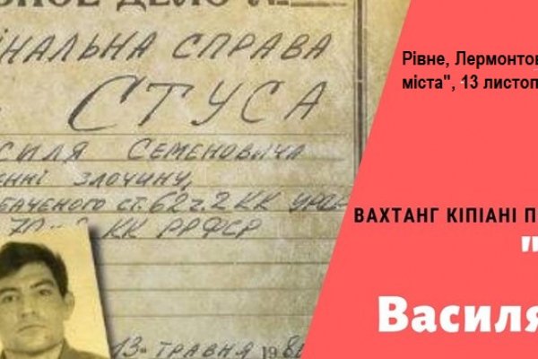 Факти під грифом «Секретно»: у Рівному презентують книгу про Василя Стуса