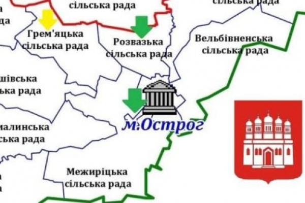 До Острога приєднується Гремяцька сільська громада