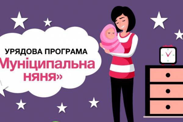 Майже два мільйони гривень отримали сім'ї Рівненщини, які оформили договір із муніципальними нянями