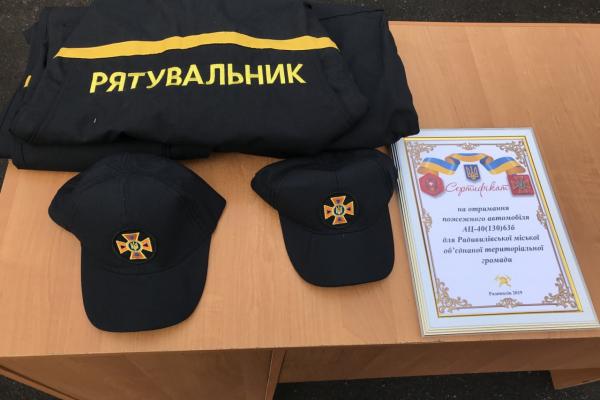 На Радивилівщині рятувальники отримали пожежний автомобіль