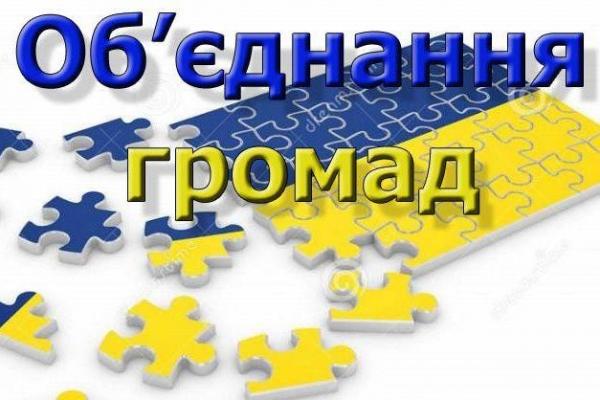 В Україні створено понад 1000 ОТГ