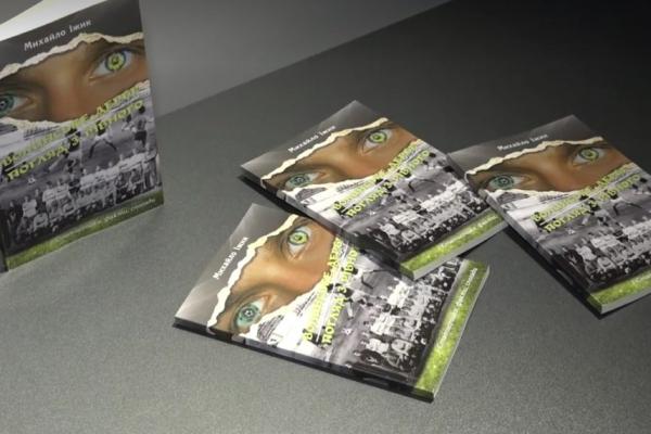 Михайло Іжик презентував книгу «Волинське дербі: погляд з Рівного» (Відео)