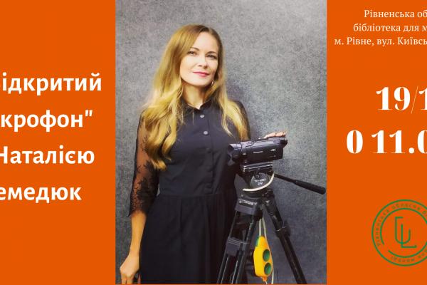 Рівненська обласна бібліотека для молоді запрошує на «Відкритий мікрофон» з Наталією Демедюк