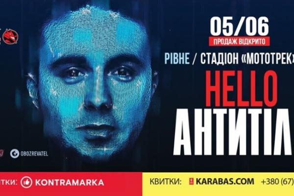 Гурт «Антитіла» відвідає Рівне в рамках туру «Hello»