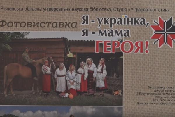 «Я – українка, я - мати героя»: у Рівному представили унікальну фотовиставку (Відео)