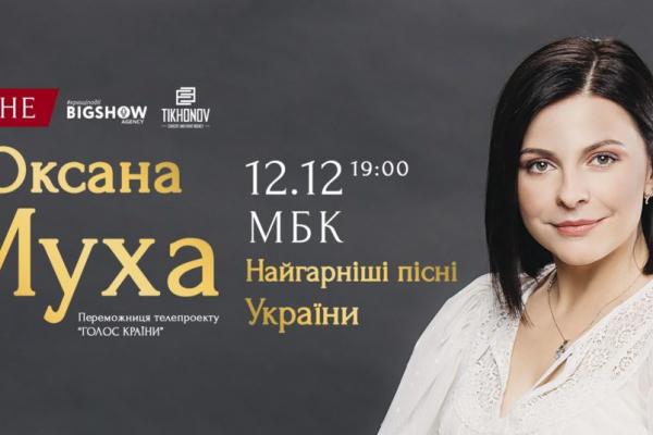 Оксана Муха виступить у Рівному з програмою «Найгарніші пісні України»
