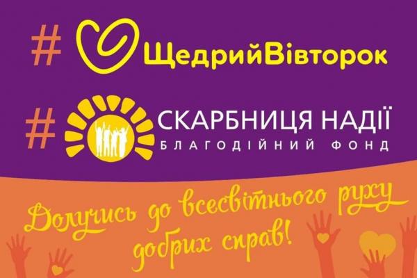Благодійний Фонд «Скарбниця Надії» запрошує на Щедрий Вівторок