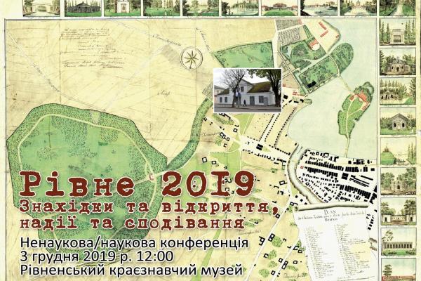На конференції «Рівне 2019. Знахідки та відкриття, надії та сподівання» обговорять збереження архітектурних об'єктів