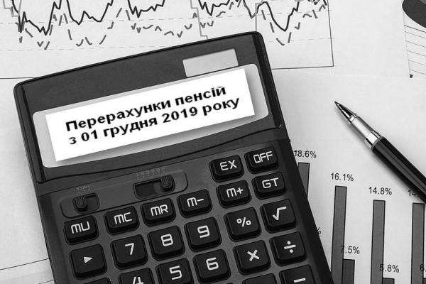 Мінімальні пенсії перерахують, - ГУ Пенсійного фонду України в Рівненській області