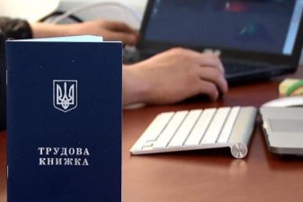 Уряд схвалив переведення трудових книжок у цифровий формат