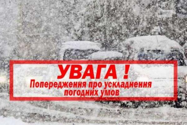 На Рівненщині прогнозують погіршення погодних умов