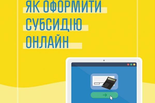 Картинки по запросу Як оформити субсидію відео