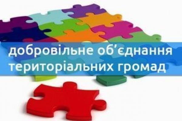 Добровільне створення ОТГ в Україні триватиме приблизно до лютого 2020 року, - Альона Бабак