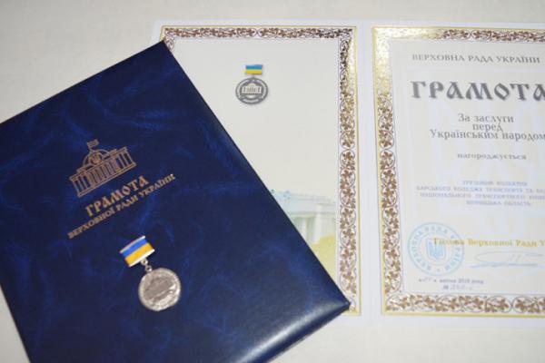 Кого на Рівненщині нагородять відзнакою Верховної Ради України?