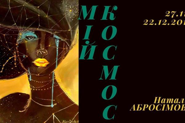 Рівнян та гостей міста запрошують відвідати виставку Наталії Абросімової «Мій Космос»