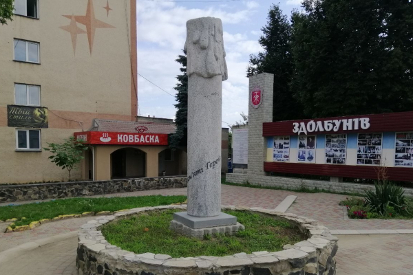 «Покривало на стовпі»: у Здолбунові тривають баталії з пам'ятником