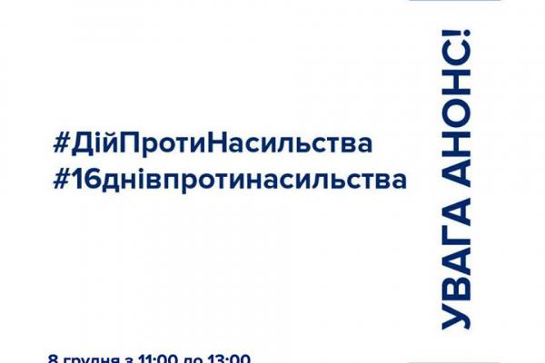 Поліцейські запрошують рівнян 8 грудня на Театральну площу