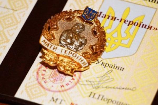 Звання «Мати-героїня» отримали 129 жінок Рівненщини