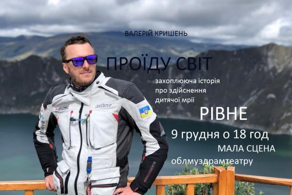 28 країн за 307 днів: український мотомандрівник презентував у Рівному дебютну книгу (Відео)