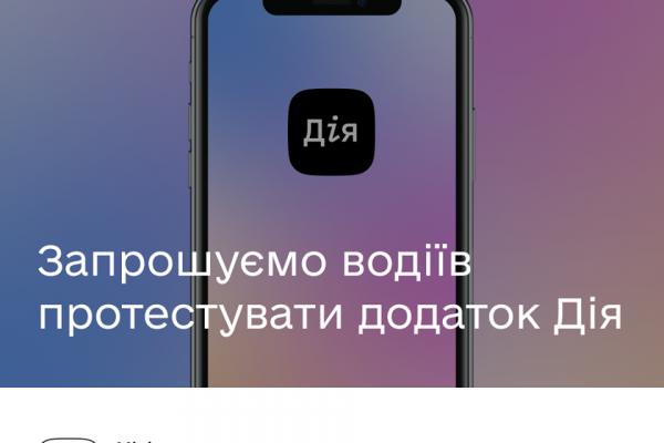 Рівненські водії тестуватимуть мобільний додаток