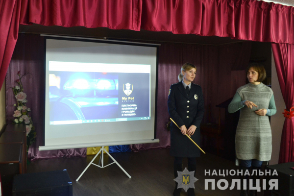 На Рівненщині презентували мобільний додаток «My Pol»