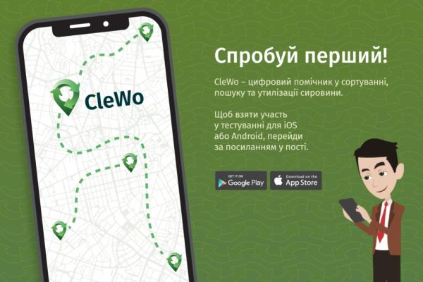 Рівняни вже можуть випробувати бета-тест безкоштовного українського мобільного додатку «Clewo»