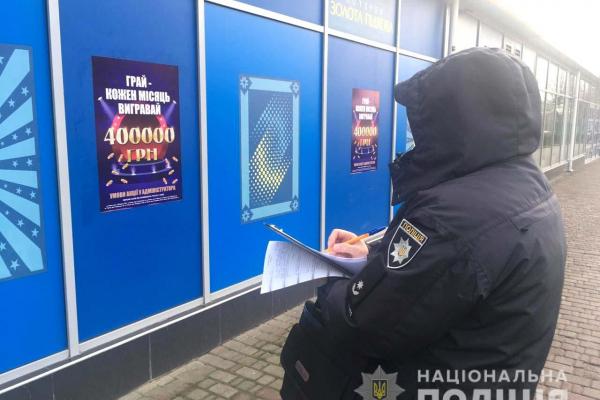 Поліція Рівненщини бореться з гральним бізнесом (Відео)