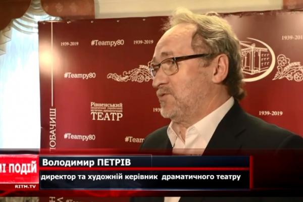 Рівненський академічний український музично-драматичний театр відзначив ювілей (Відео)