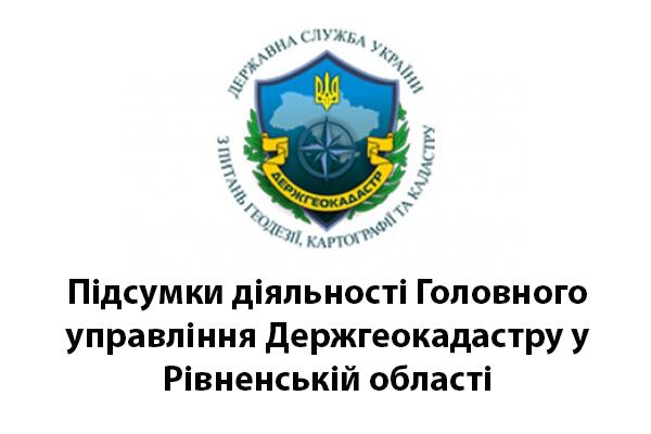 В ГУ Держгеокадастру у Рівненській області прозвітувалися про роботу