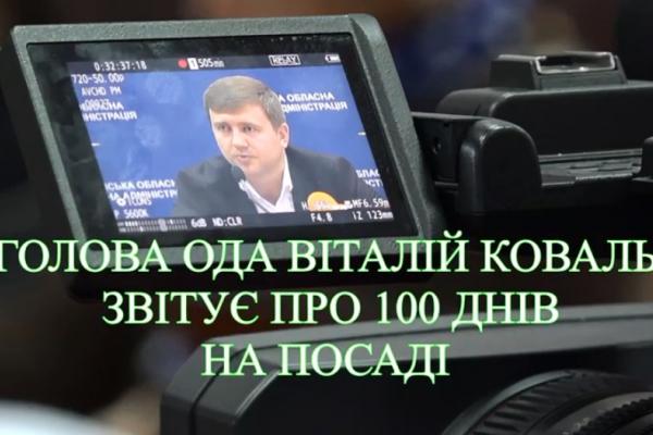 Голова Рівненської ОДА розповів про сто днів на посаді (Відео)