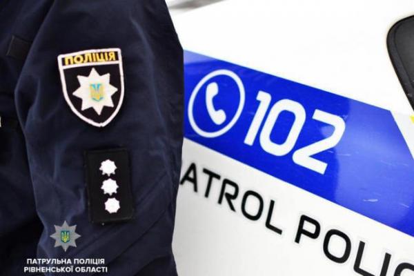 Поліцейські Рівненщини працюватимуть у посиленому режимі
