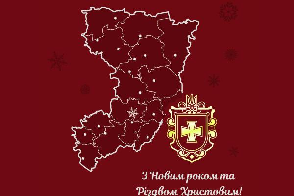 Голова Рівненської облдержадміністрації привітав громадян з новорічно-різдвяними святами (Відео)