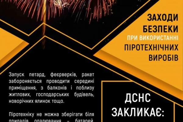 Ні піротехніці: рятувальники Рівненщини закликають бути обережними впродовж свят!