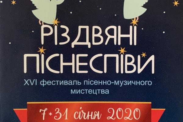 У Рівному відбудуться різдвяні фестивалі