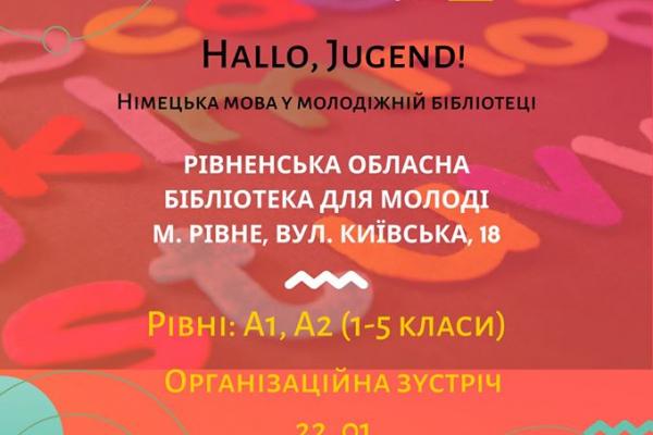 Рівненська обласна бібліотека для молоді запрошує вивчати Deutsch in der Jugendbibliothek