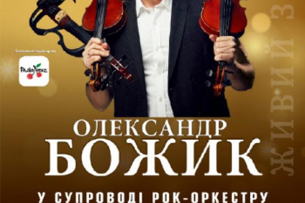 До Рівного з сольним концертом завітає скрипаль-віртуоз, композитор та шоу-мен Олександр Божик (Відео)