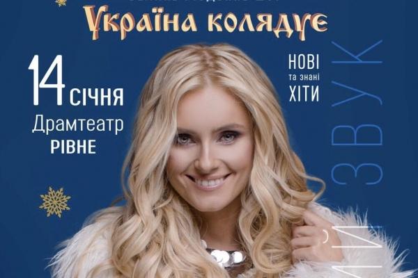 Ірина Федишин виступить з концертом у Рівному