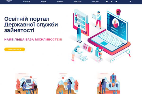 В Україні відкривається освітній портал державної служби зайнятості
