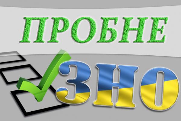Рівненським абітурієнтам до уваги: триває реєстрація на пробне ЗНО-2020