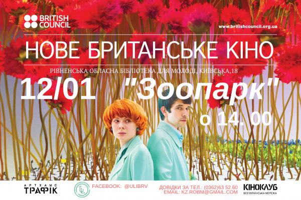 Фільм «Зоопарк» покажуть у Рівненській обласній бібліотеці для молоді