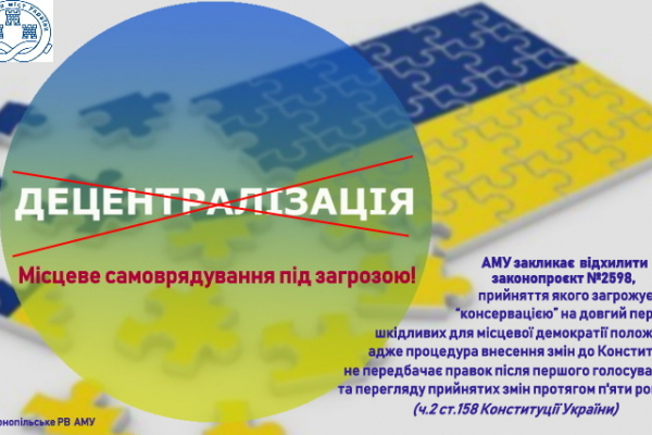 Асоціація міст України закликає Парламент відхилити проєкт змін до Конституції щодо децентралізації